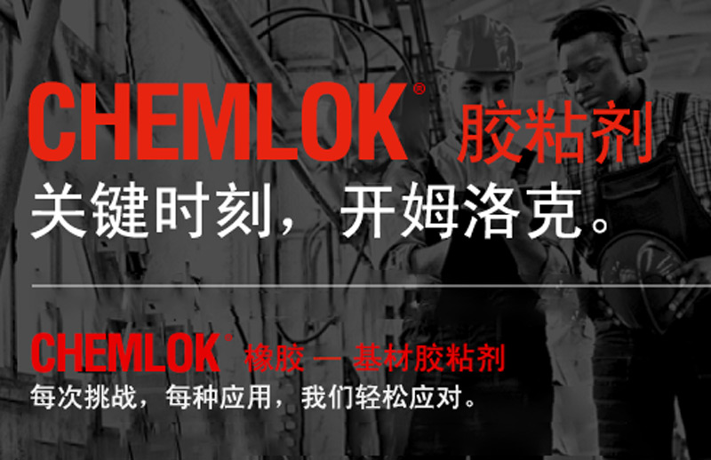 Chemlok Rubber-to-Metal, Rubber-to-Plastic, Rubber-to-Substrate Rubber Bonding Adhesives